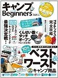 キャンプ for Beginners (100%ムックシリーズ)