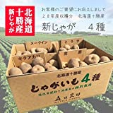 【送料当社負担】 新じゃがいも 平成28年収穫 (きたあかり 男爵 メークイン とうや 4品種 各3kg )計12kg 北海道十勝産 減農薬栽培 ジャガイモ じゃが芋 ジャガ芋