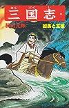 三国志 (20) (希望コミックス (72))