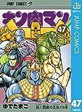 キン肉マン 47 (ジャンプコミックスDIGITAL)