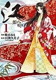 江 姫たちの戦国(1) (KCデラックス デザート)