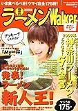 ラーメンWalker神奈川2009 61802-35 (ウォーカームック 134)