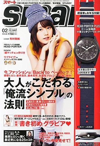 smart (スマート) 2015年 02月号 [雑誌]