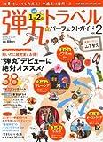 ダイヤモンド・セレクト2012年8月号 弾丸トラベル★パーフェクトガイドvol.2