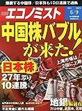 エコノミスト 2015年 6/9 号 [雑誌]