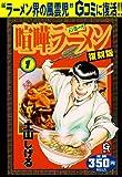 喧嘩ラーメン 1―メン道一代 (Gコミックス)