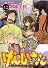 げんしけん 第12巻 2012年06月22日発売