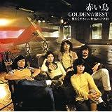 GOLDEN☆BEST / 赤い鳥 翼をください~竹田の子守唄