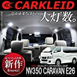 NV350 キャラバン E26 GX LED ルームランプ ジャストフィット 白 SMD 9P 177灯 キャラバン nv350 キャラバンe25 キャラバン e25 nv350 キャラバン パーツ nv350 キャラバン e26 nv350 キャラバン