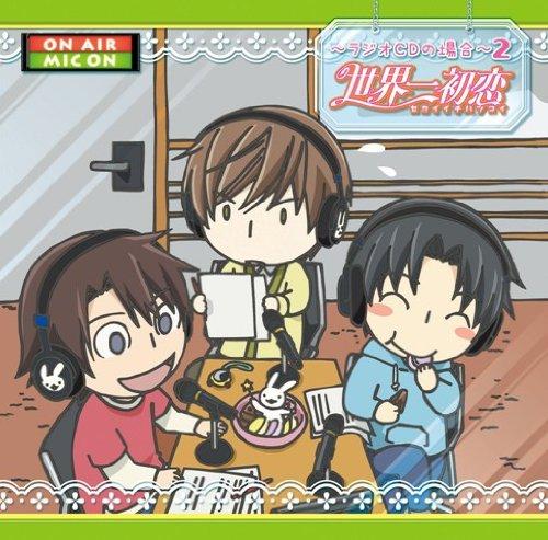 TVアニメ 世界一初恋 ラジオCDの場合2
