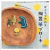 おうちで作れる陶器風ブローチ (レディブティックシリーズno.3901)