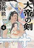 大帝の剣 (4) (角川文庫)
