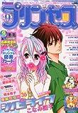月刊 プリンセス 2010年 09月号 [雑誌]