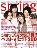 spring (スプリング) 2009年 01月号 [雑誌]