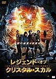 レジェンド・オブ・クリスタル・スカル [DVD]
