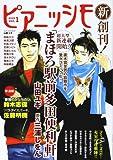 ピアニッシモ (vol.1(2008))
