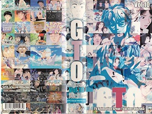 TVアニメーション GTO Vol.10 [VHS]