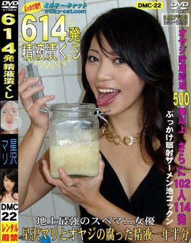 614発精液漬くし 星沢マリ DMC-022 [DVD]