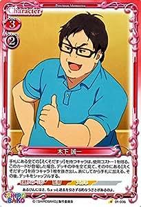 プレシャスメモリーズ / 木下 誠一【C】 / SHIROBAKO