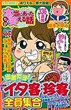 ちび本当にあった笑える話ガールズコレクション 28 (ぶんか社コミックス)