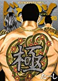 ドンケツ (10) (ヤングキングコミックス)