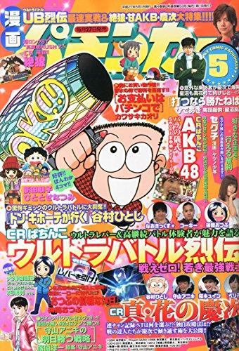 漫画パチンカー 2015年 05 月号 [雑誌]