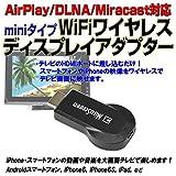 テレビをタブレットのモニターに!小型無線HDMIアダプター/スマートフォン,iPhoneを無線でテレビに映すDLNA,Miracast対応[D8]