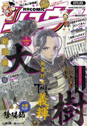 月刊 COMIC (コミック) リュウ 2012年 07月号 [雑誌]