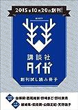 「講談社タイガ」期間限定創刊試し読み冊子