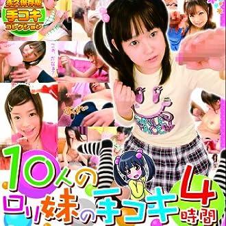 10人のロリ妹の手コキ4時間 [DVD]