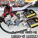 自動車のプロが選んだHID販売店オプションのHIDキット H4ハイロー切替