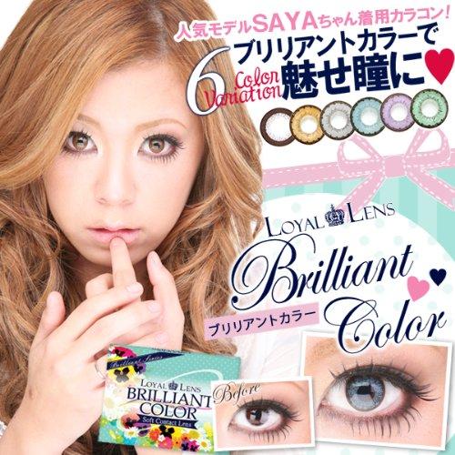 ブリリアントカラー グリーン6.00片眼1枚 カラコン