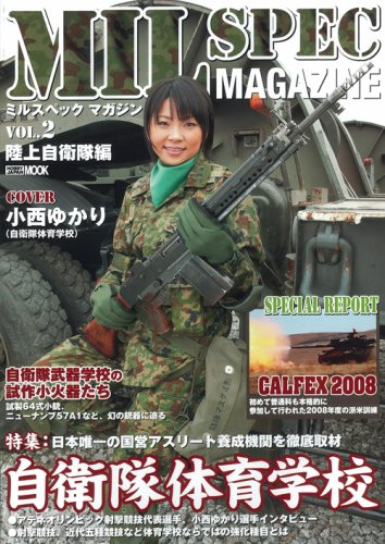 MIL SPEC MAGAZINE(ミルスペック マガジン)vol.2 陸上自衛隊編 (ホビージャパンMOOK 283)
