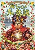 梅ちゃんの青い伝説[DVD]