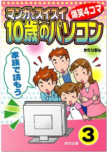 マンガでスイスイ「10歳のパソコン」3[家族で読もう]