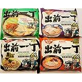 Nissin Demae Ramen Variety Pack (Tonkotsu Series)