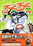 るくるく 7 (7) (アフタヌーンKC)