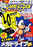 GAME SIDE (ゲームサイド) 2008年 10月号 [雑誌]