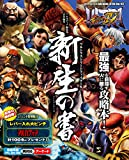 ULTRA STREET FIGHTER IV 新生の書 ARCADIA EXTRA