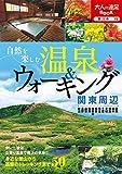 Amazon.co.jp自然を楽しむ温泉&ウォーキング 関東周辺 (大人の遠足BOOK)