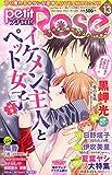 petit Rose(プチロゼ)vol.13 2015年 04 月号 [雑誌]: 漫画ボン 増刊