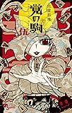 覚の駒 5 (少年サンデーコミックス)