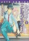 ゆびさきミルクティー 第9巻 2009年10月29日発売