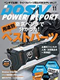 DOS/V POWER REPORT (ドスブイパワーレポート) 2016年11月号[雑誌][Kindle版]