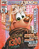 週刊ファミ通 増刊号 2013年 11/14号 [雑誌]