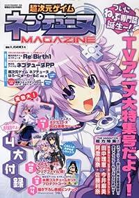 超次元ゲイム ネプテューヌ MAGAZINE (マガジン) 2013年 09月号 [雑誌]