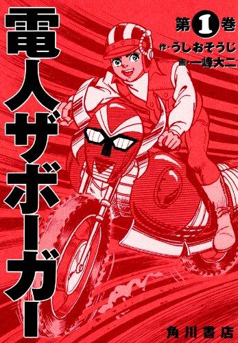 電人ザボーガー(1): 第1巻 (カドカワデジタルコミックス)