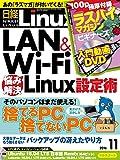 日経Linux(リナックス)2016年11月号 -