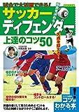 試合で大活躍できる!サッカーディフェンダー上達のコツ50 (コツがわかる本)