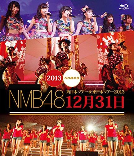 【Amazon.co.jp限定】NMB48 西日本ツアー&東日本ツアー2013 12月31日 (オリジナル生写真特典付き) [Blu-ray]
